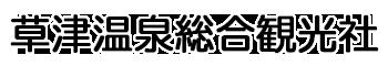 草津温泉総合観光社