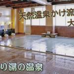 硯川ホテルお風呂
